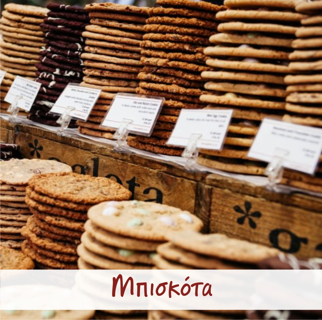 HORECA - μπισκότα