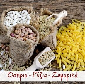 Όσπρια - Ρύζι - Δημητριακά