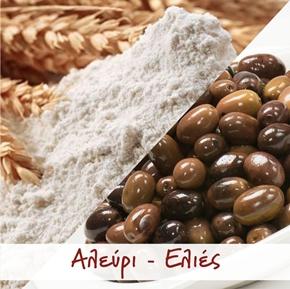 Αλεύρι - Ελιές